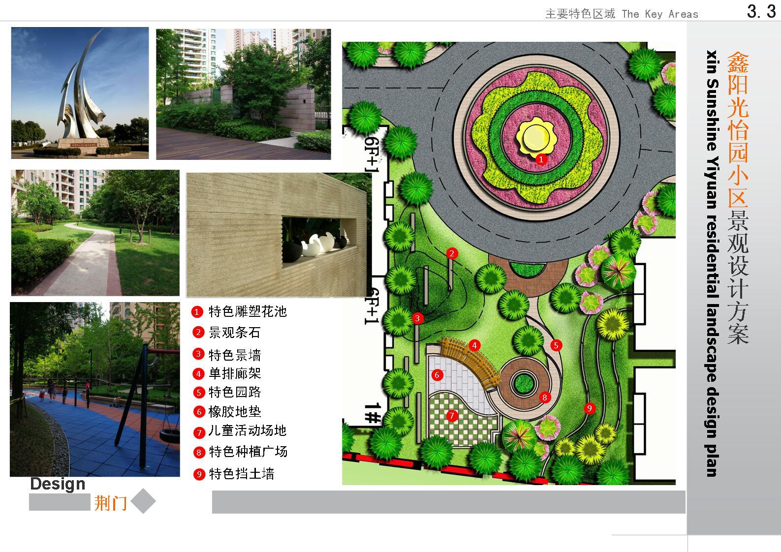您当前的位置是:首页 >> 案例展示 >> 住宅小区景观设计
